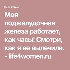 Моя поджелудочная железа работает, как часы! Смотри, как я ее вылечила. - life4women.ru