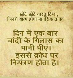 Kaise Laye Ghar me Shuk Aur Shanti - Vastu Tips Article - SevenArticle. Tips For Happy Life, Positive Energy Quotes, Hindi Books, Vedic Mantras, Vastu Shastra, Palm Reading, Good Health Tips, Knowledge Quotes, Magic Words