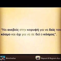 !! Some Quotes, Words Quotes, Sayings, Religion Quotes, Truth Quotes, Favorite Quotes, Best Quotes, Greek Words, Perfection Quotes