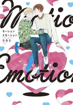 モーションエモーション (onBLUEコミックス) | たなと |本 | 通販 | Amazon
