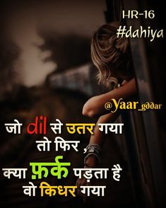 Gani nafrat h mna tera ta . Life Quotes Pictures, Hindi Quotes Images, Inspirational Quotes Pictures, Love Quotes In Hindi, Love Quotes For Her, Desi Quotes, Girl Quotes, Quotes About Friendship Memories, Friendship Quotes In Hindi