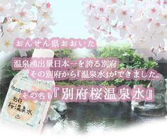 おんせん県おおいた 温泉湧出量日本一を誇る別府 その別府から「温泉水」ができました。 その名も「別府桜温泉水」
