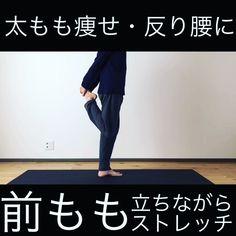 ストレッチで太もも(前もも&裏もも)を緩める方法と効果を、わかりやすく解説します。 腰痛や脚のハリ・冷え・むくみでお悩みの方は、ぜひお試しください。 Stretches, Thighs, Thigh, Stockings