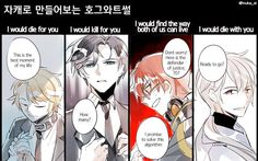 "Yoosung Kim, Jumin Han, Saeyoung ""707"" ""Luciel"" Choi, Zen Hyun Ryu, Mystic Messenger"