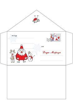 Письмо Деду Морозу, образец