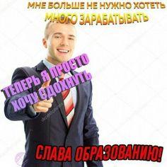 Stupid Memes, Funny Memes, Jokes, Dumb Pictures, Hello Memes, Im Not Ok, Russian Memes, Ukulele Chords, Best Memes