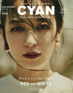 NYLON JAPAN 9月号増刊 CYAN issue 010 (2016 AUTUMN)
