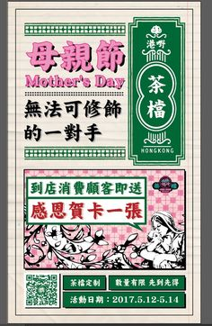 Chinese Branding, Chinese Typography, Typography Logo, Chinese Design, Chinese Style, Menu Design, Food Design, Chinese Posters, Chinese Takeaway