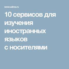 10сервисов для изучения иностранных языков сносителями