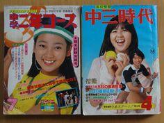右側は石野真子と太川陽介だけど、左の子の名前はど忘れしました。