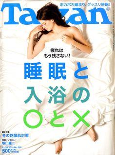 Tarzan (ターザン) 2010年 11/25号 [雑誌]【楽天ブックス】