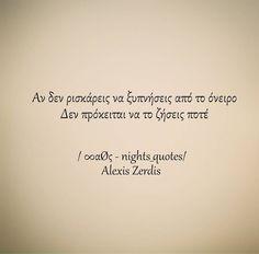 Αν δεν ρισκάρεις να ξυπνήσεις από το όνειρο, δεν πρόκειται να το ζήσεις ποτέ Night Quotes, Greek Quotes