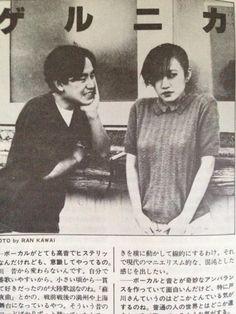 cuusshe:  ゲルニカ 戸川純 1982年頃