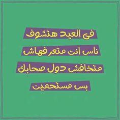 بعد رمضان ، حييجي العيد و حتشوف ناس شكلها نظيف ما تخافش دول اصحابك بس استحموا ،، ههههههه