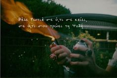Image discovered by Omar. Find images and videos about girl, vintage and indie on We Heart It - the app to get lost in what you love. We Are Young, Die Young, Light My Fire, Greek Quotes, Book Quotes, My Images, Your Image, Find Image, We Heart It