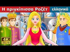 Η πριγκίπισσα Ροζέτ | παραμυθια | ελληνικα παραμυθια - YouTube