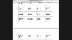 Kannada - Basic Two Letter Words and Puzzle - Part 1 Two Letter Words, Letter N Words, 1st Grade Worksheets, Grammar Worksheets, Kannada Language, Vowel Activities, Word 2, Grade 1, Puzzle