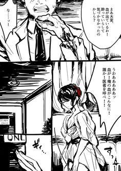 【刀剣乱舞】現世任務with刀剣男士【女審神者注意】 : とうらぶnews【刀剣乱舞まとめ】