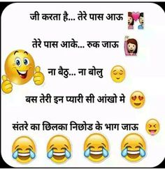 Trendy Funny Jokes In Hindi Tags Funny Sms, Funny Jokes In Hindi, Some Funny Jokes, Crazy Funny Memes, Funny Facts, Funny Messages, Funny Picture Jokes, Jokes Pics, Jokes Quotes