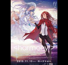「ハーモニー」本ビジュアル解禁!   「Project Itoh」伊藤計劃 news