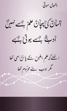 Beautiful Quotes Part 4 - Zubair Khan Afridi Diary【 Urdu Quotes With Images, Inspirational Quotes In Urdu, Motivational Picture Quotes, Sufi Quotes, Muslim Love Quotes, Islamic Love Quotes, Islamic Phrases, Islamic Messages, Urdu Love Words