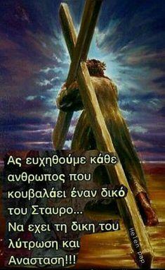 Ας ευχηθούμε κάθε άνθρωπος που καβαλάει ένα δικό του σταυρό ..... Να έχει την δική του λύτρωση και Ανάσταση.... ~~~~~ Καλο βράδυ Μ Πέμπτη... - Helen Pap - Google+