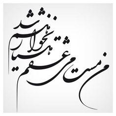 Calligraphy Alphabet Tutorial, Calligraphy Borders, Allah Calligraphy, Calligraphy Tattoo, Calligraphy Doodles, Persian Calligraphy, Islamic Art Calligraphy, Persian Tattoo, Cool Back Tattoos