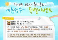 여름성수기 특별이벤트 #근로복지넷 #근로자휴양콘도 #근로복지공단