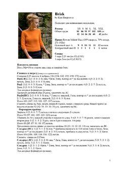 Модели Ким Харгрейвз