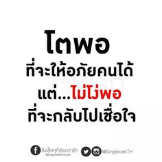 โตแล้ว.... คิดเป็น..... Thai Words, Qoutes, Life Quotes, Bad Boss, S Quote, Copywriting, Help Me, Psychology, Motivational Quotes