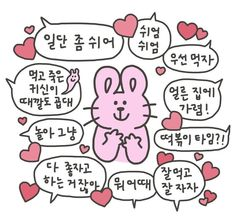 사진 설명이 없습니다. Learn Korean, Korean Language, Affirmations, Thoughts, Comics, Learning, Words, Memes, Drawings