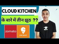 Cloud Kitchen के बारे में तीन झूठ ?? Cloud Kitchen Common Myths !! Problem Faced At Cloud Kitchen - YouTube