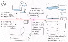 アイレベルについて10 Manga Drawing Tutorials, Drawing Tips, Thomas Romain, Animation Background, Pli, Art Reference, Bullet Journal, Drawings, Illustration