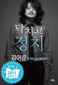 닥치고 정치   - 김어준의 명랑시민정치교본