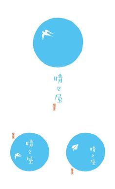 ロゴ | ロゴマーク | 会社ロゴ|CI | ブランディング | 筆文字 | 大阪のデザイン事務所 |cosydesign.com
