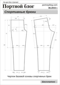 Ideas For Sewing Pants Easy Free Pattern Sewing Paterns, Dress Sewing Patterns, Sewing Patterns Free, Sewing Tutorials, Clothing Patterns, Pattern Sewing, Free Pattern, Sewing Dress, Sewing Pants