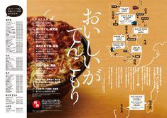 おじゃったもんせ鹿児島2014(観光ガイドブック) | ホームページ制作 パンフレット作成 鹿児島の制作会社クラウド