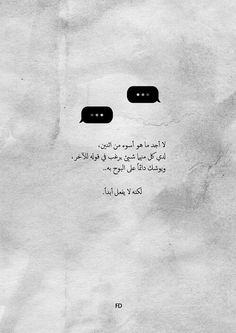 Beautiful Arabic Words, Arabic Love Quotes, Poet Quotes, Words Quotes, Alive Quotes, Islamic Quotes Wallpaper, Favorite Book Quotes, Life Words, English Quotes