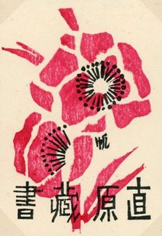 Bookplate by Maekawa Sempan, (前川千帆, 1888-1960)