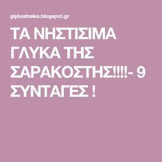 ΤΑ ΝΗΣΤΙΣΙΜΑ ΓΛΥΚΑ ΤΗΣ ΣΑΡΑΚΟΣΤΗΣ!!!!- 9 ΣΥΝΤΑΓΕΣ !