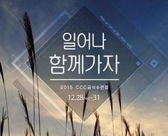 2015금식수련회