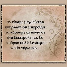 Greek Quotes, Picture Quotes, Statues, Philosophy, Motivational Quotes, Wisdom, Thoughts, Sayings, Life