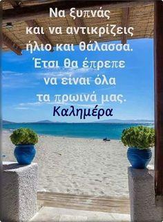 Good Morning, Beach, Greek, Wallpapers, Outdoor, Life, Buen Dia, Outdoors, Bonjour