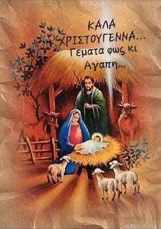 Christmas Scenery, Christmas Time, Hug Quotes, Greek Beauty, Catholic Prayers, Nativity, Painting, Art, Instagram