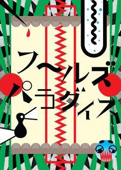 Fools Paradise - Satoru Nihei