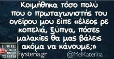 Find images and videos about funny, quotes and lol on We Heart It - the app to get lost in what you love. Greek Memes, Funny Greek, Greek Quotes, Funny Memes, Jokes, Find Image, We Heart It, Haha, Chistes