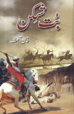 Butshikan Novel By Khan Asif containing a historic urdu story of idol breaker sultan mehmood ghaznavi.This book has the size of mb and posted into urdu tareekhi novels and khan asif pdf books. History Of Islam, History Books, English Books Pdf, Urdu Novels, Free Pdf Books, Books Online, Reham Khan, Ebooks, Idol