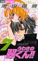 Shoujo, Japanese, Comics, Flowers, Anime, Canon, Japanese Language, Cannon, Cartoon Movies