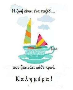 Happy Day, Good Morning, Buen Dia, Bonjour, Good Morning Wishes