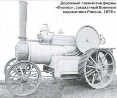 ТРАКТОРЫ В РУССКОЙ ИМПЕРАТОРСКОЙ АРМИИ / Техника и вооружение 2010 05